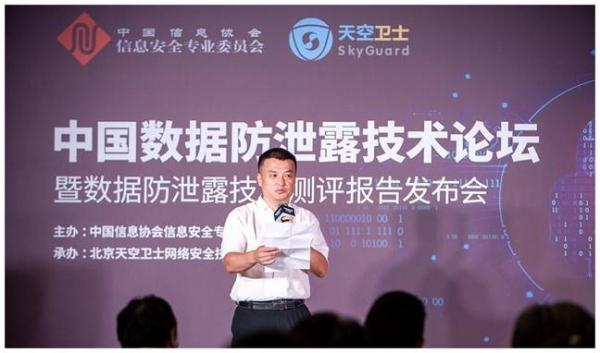 中国数据防泄露技术论坛——暨数据防泄露技术测评报告发布会成功举办