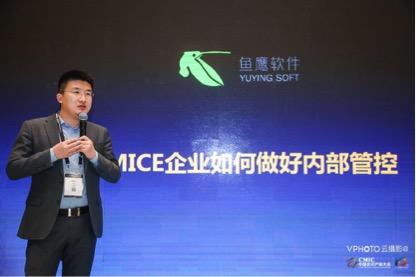 鱼鹰软件亮相CMIC2017中国会议产业大会