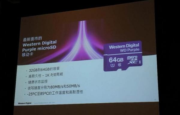 针对视频边缘设备智能化趋势,西部数据推出监控专用紫卡