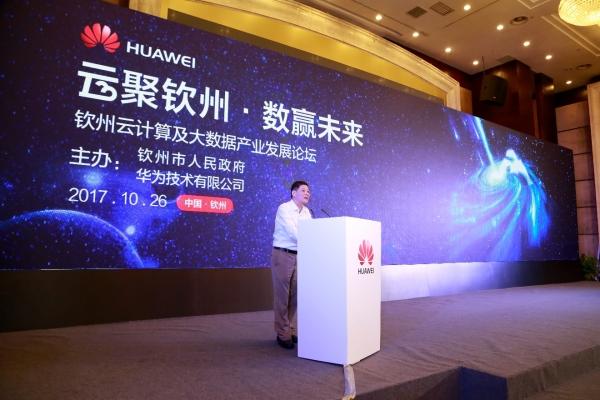 """华为云·钦州云计算及大数据产业发展论坛成功举办,钦州跨入""""云时代"""""""