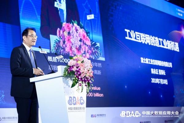 富士康陈永正:工业互联网的七个核心,一个都不能少