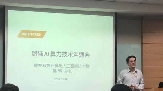 P90周四见!联发科超强AI算力技术沟通会在京召开