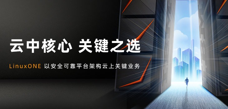 LinuxONE 以安全可靠平�_架��云上�P�I�I��