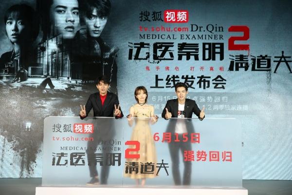 搜狐视频《法医秦明2》定档6.15 制作演员双升级呈现影片级质感