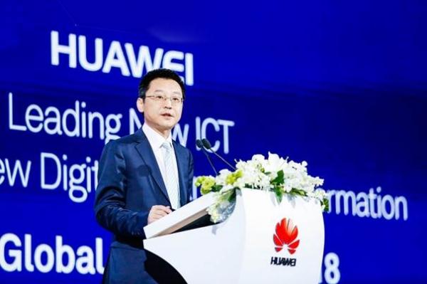 华为携手全球伙伴在北京举办全球金融峰会