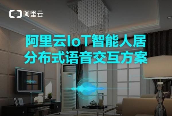 阿里云IoT联合达摩院发布分布式语音交互解决方案 实现家居全声控无处不在