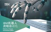 IBM机器人流程自动化RPA