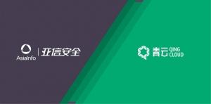 青云QingCloud携手亚信安全 提升云端深度防护能力