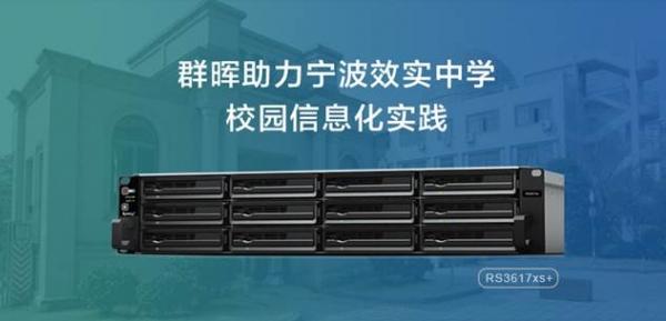 从宁波效实中学校园信息化建设看群晖NAS深度应用