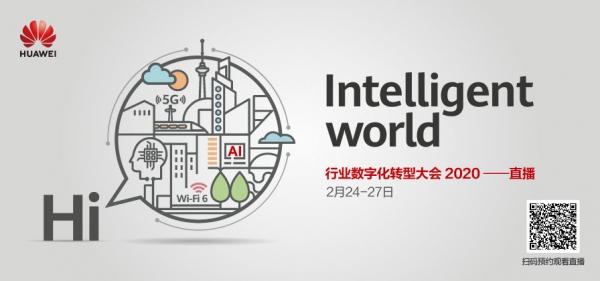 换个方式参加巴展!华为将在2月24-27日全球直播行业数字化转型大会
