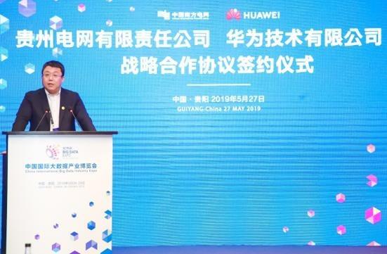 数博会2019:贵州电网公司与华为签署战略合作协议
