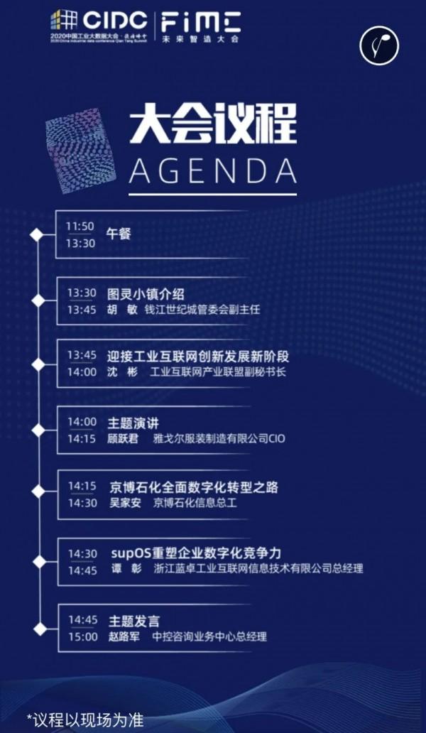 12.12,相约杭州,未来智造大会即将开启
