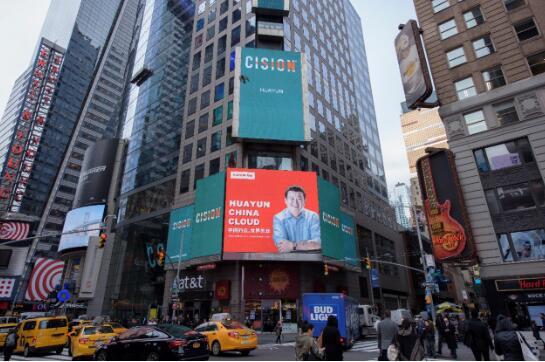 美国时代广场出现华云大屏广告,这是要搞大事?