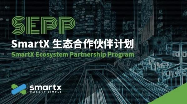 SmartX正式发布SmartX生态合作伙伴计划(SEPP)