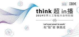 think超in播――2019世界人工智能大��特�e版