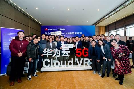 华为发布华为云5G Cloud VR服务