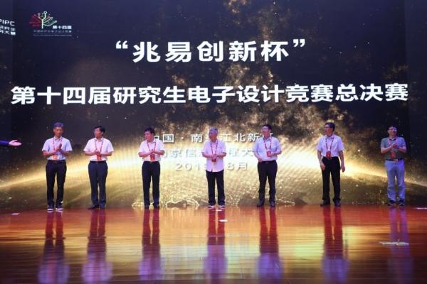 中国研究生电子设计竞赛 江北新区的创新名片