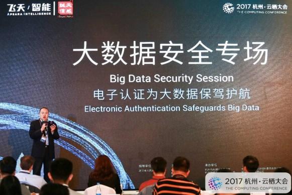 2017杭州云栖大会:天威诚信引领电子认证行业未来