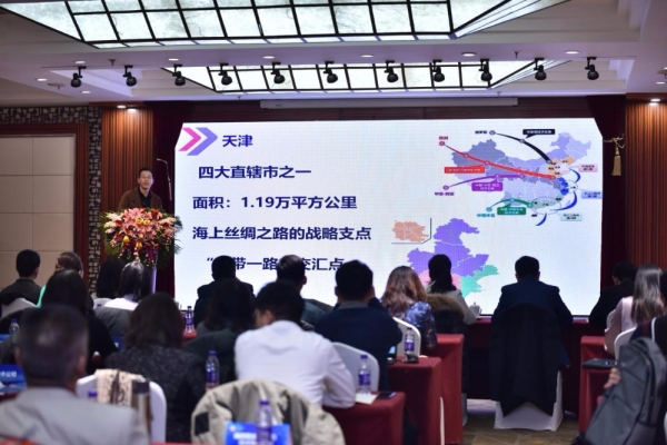 第四届世界智能大会推介会北京站媒体通稿