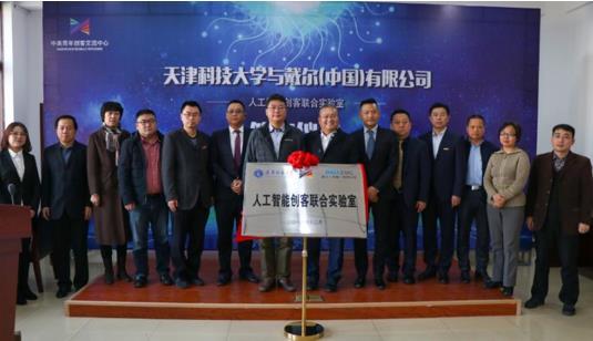 """戴尔与天津科技大学举行签约及揭牌仪式 合作建立""""人工智能创客联合实验室"""""""