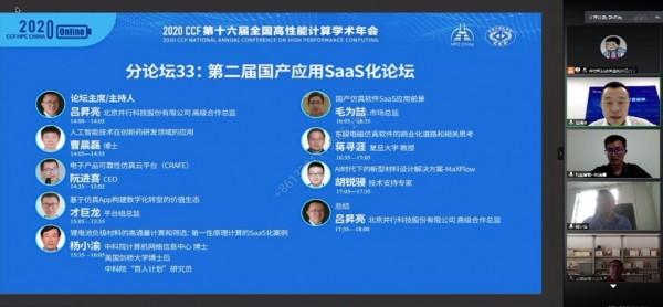HPC CHINA 2020:第二届国产应用Saas化论坛成功举办