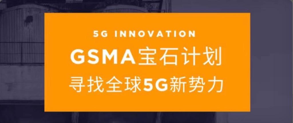 5G发展谁能破局?5G创新S卡怎么发?
