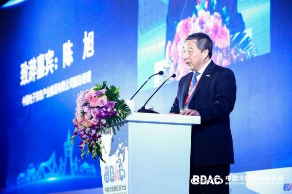 中国电子陈旭:借助大数据技术,推动成都西部电子建设的高质量发展