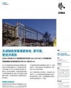Zebra医疗案例:大学健康系统