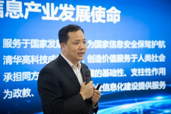 """清华同方商用PC""""放大招"""":自主研发桌面系统,还规划了新战略"""