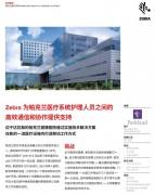 Zebra医疗案例:帕克兰医疗系统
