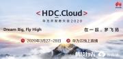 华为开发者大会2020(Cloud)- 科技行者