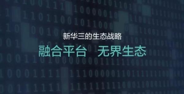 融合平台 无界生态——新华三发布全新生态战略