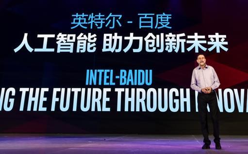 百度AI开发者大会上英特尔与百度人工智能合作诸多成果被公布