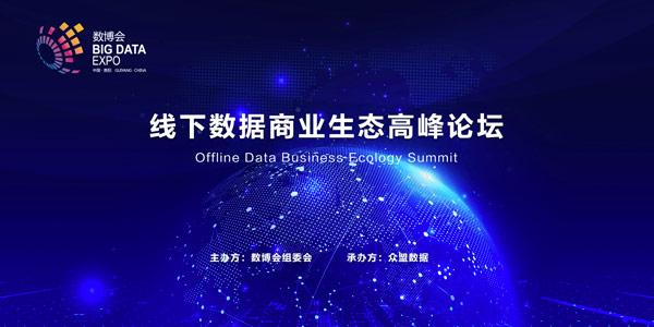 数博会—线下数据商业生态高峰论坛即将启幕