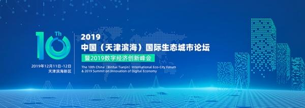 2019中国(天津滨海)国际生态城市论坛 将于12月在津举办
