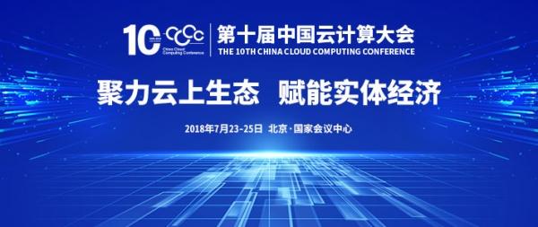 """共探 """"企业上云""""之道——第十届中国云计算大会云计算应用开发与运维论坛即将开幕"""