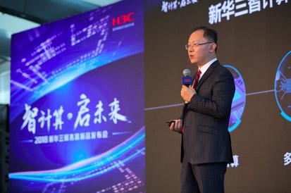 智计算领衔五大场景,新华三发布十款服务器新品