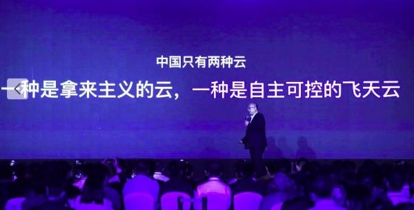 阿里云李津:自主可控的云才能走得更远