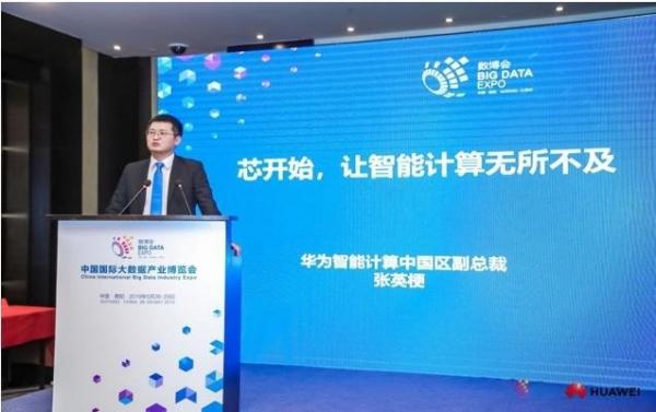 易鲸捷与华为共同发布数据库一体化联合解决方案