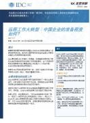 远程工作大转型:中国企业的准备程度如何?