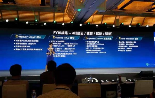 2018第三届数据+峰会成功举办,希捷集聚众智助力数据未来