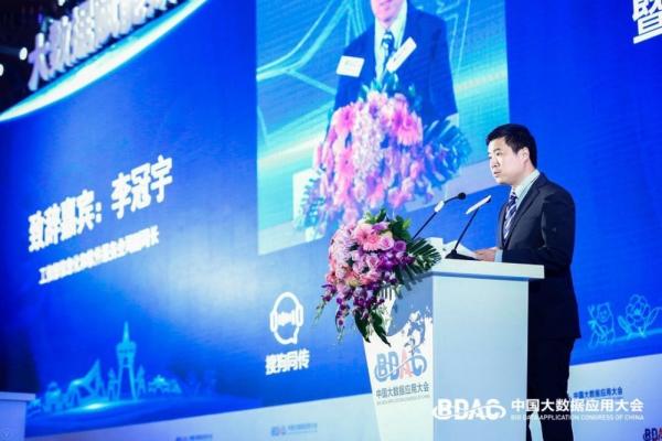 工信部李冠宇:我国大数据产业逐步向有序多元的方向发展,但仍存在挑战