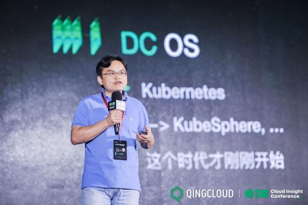 """定位企业级容器管家 青云QingCloud容器管理平台KubeSphere应""""云""""而生"""