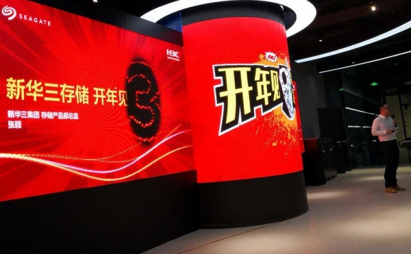 2019年,存储界首场发布会从新华三开始