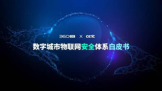 360OS与中电海康集团研究院发布《数字城市物联网安全体系白皮书》