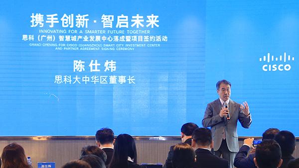 思科(广州)智慧城产业发展中心落成暨项目签约活动成功举办