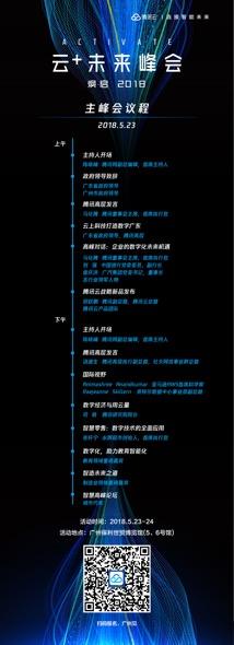 焕启智能未来 2018腾讯云+未来峰会将于五月在广州举行