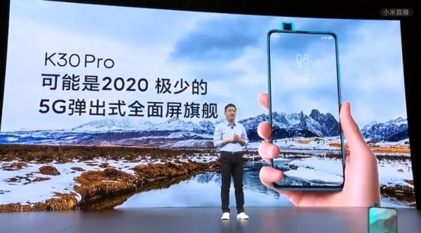 Redmi新旗舰:K30 Pro,一款5G弹出式全面屏智能手机