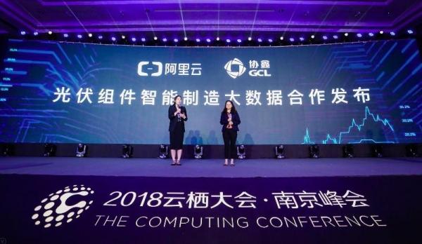 """阿里云ET工业大脑诞生地江苏:为""""中国制造2025""""打样"""