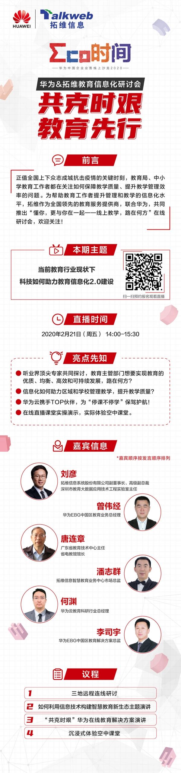 共克时艰 教育先行丨华为&拓维线上信息化研讨会
